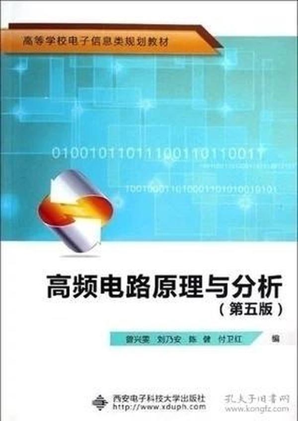高频电路原理与分析(第5版)曾兴雯
