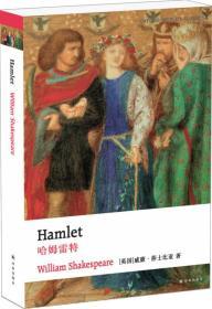C牛津英文经典:哈姆雷特
