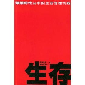 生存(繁荣时代的中国企业管理实践)
