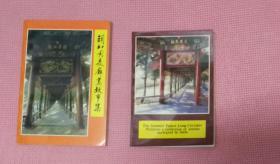 颐和园长廊画故事集 (中文版)+(英文版)(2册合售)