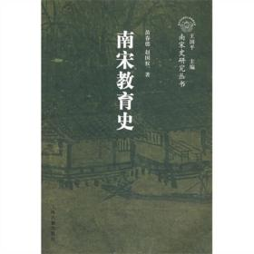 南宋史研究丛书:南宋教育史
