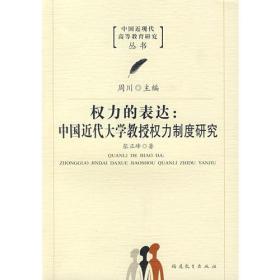 权力的表达:中国近代大学教授权力制度研究