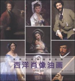 西洋肖像油画