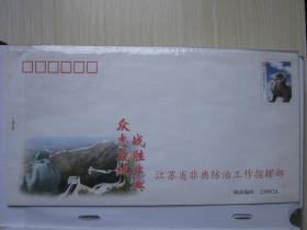 《众志成城 战胜非典》江苏省非典防治工作指挥部  纪念封   X8
