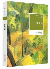 一曲难忘张爱玲北京十月文艺出版社