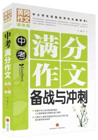 黄冈作文超级版:中考满分作文备战与冲刺