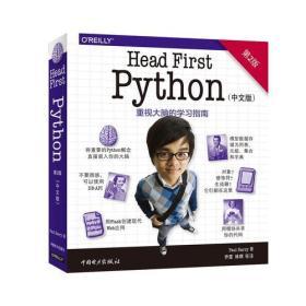 Head First Python(第二版)