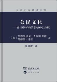 当代政治理论译丛:公民文化:五个国家的政治态度和民主制度(精装)