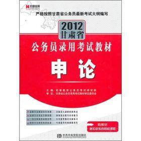 2012甘肃省公务员录用考试教材:申论