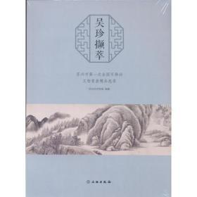 吴珍撷萃——苏州市第一次全国可移动文物普查精品选录