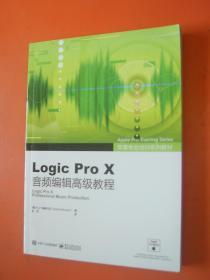 Logic Pro X音频编辑高级教程