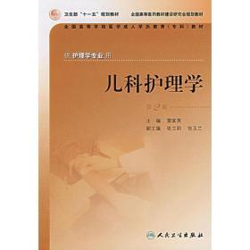 儿科护理学(二版/成教专科护理)