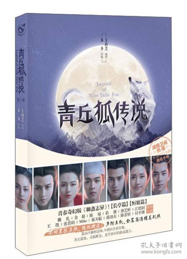 青丘狐传说 第三卷