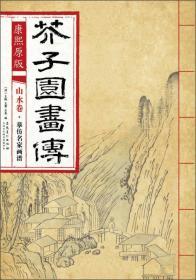芥子园画传 山水卷·摹仿名家画谱(康熙原版)
