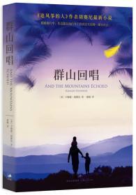 群山回唱 卡勒德胡赛尼 上海人民出版社 9787208115132