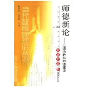 师德新论:以德治教与师德建设(当代教育新理论丛书·新世纪版)