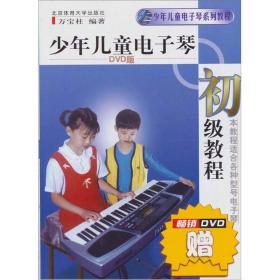 少年儿童电子琴系列教程少年儿童电子琴初级教程(附光盘1张)