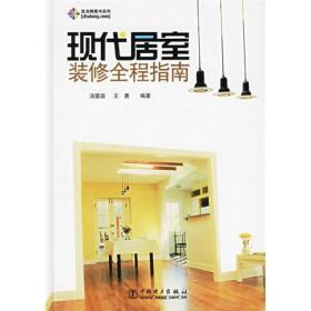 正版 现代居室装修全程指南 汤留泉 王勇著 中国电力出版社