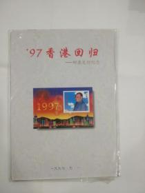 97香港回归---邮票发行纪念   邮折+++香港回归  普天同庆   香港回归祖国(金箔小型张===2套合售)