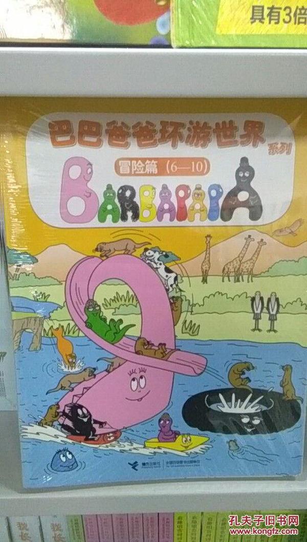 巴巴爸爸环游世界系列 冒险片