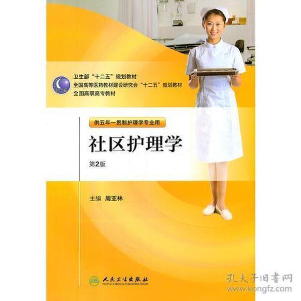 社区护理学(2版/五年一贯制/护理)