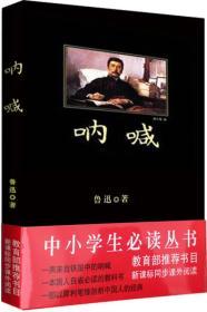 呐喊 鲁迅 著  9787561346006 陕西师范大学出版社