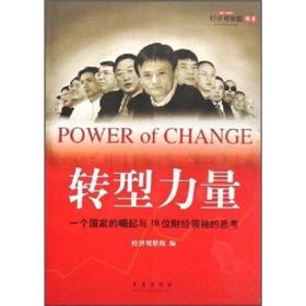 转型力量:一个国家的崛起与18位财经领袖的思考