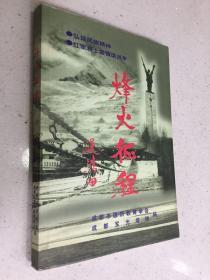 烽火征程(弘扬民族精神 红军将士激情话当年).
