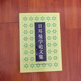日耳曼学论文集.第二辑