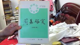 周易研究杂志1994.4(16开,9品)西租屋东墙2-A-14