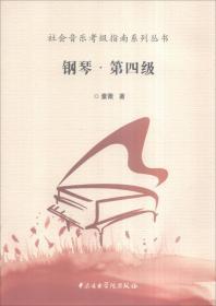 社会音乐考级指南系列丛书:钢琴·第四级