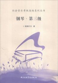社会音乐考级指南系列丛书:钢琴·第三级