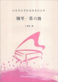 社会音乐考级指南系列丛书:钢琴·第六级