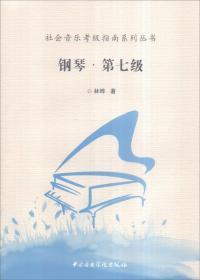 钢琴(第7级)/社会音乐考级指南系列丛书