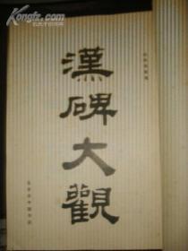 汉碑大观(缺封面内容全)