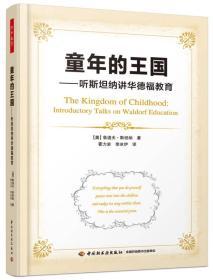 万千教育.童年的王国--听斯坦纳讲华德福教育:教育科学教育理论