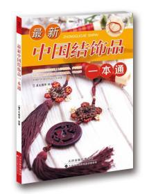 最新中国结饰品一本通