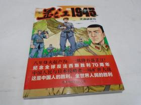 芷江 1945:之决战芷江(绘本)