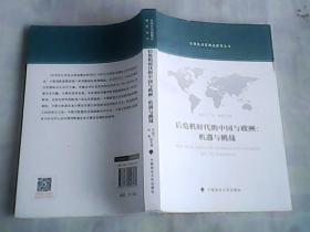 后危机时代的中国与欧洲 机遇与挑战   一版一印