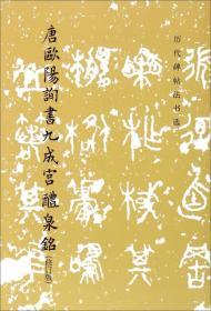 唐欧阳询书九成宫醴泉铭(修订版)