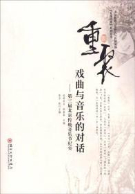 重聚:戏曲与音乐的对话-第三届北京传统音乐节纪实