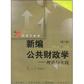 新编公共财政学:理论与实践