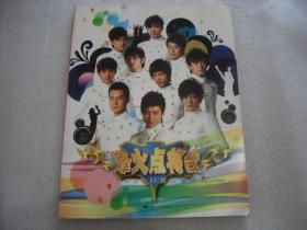 烽火点将台:2007好男儿写真【030】