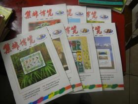 集邮博览2000年第1.3.4.7.8.10.11.12期