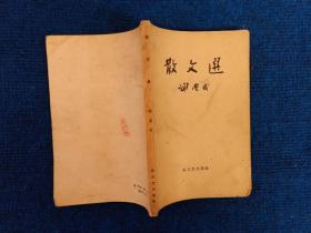 �x�X哉散文�x(58年1版1印)