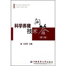 科学养猪技术问答(第2版)9787565501029