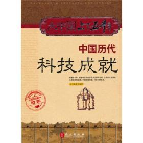 大中国上下五千年:中国历代科技成就