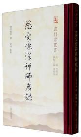 云门宗丛书:慈受怀深禅师广录