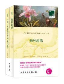 双语译林 壹力文库:物种起源