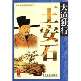 走进先贤普及读本:大道独行王安石